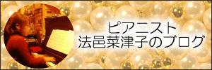 法邑奈津子のブログ