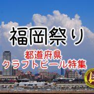 神楽坂ラ・カシェット-福岡祭り