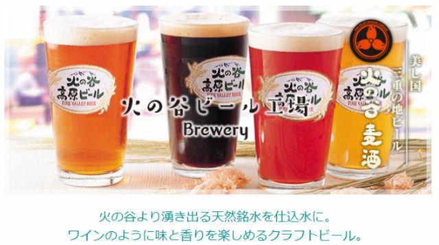 神楽坂ラ・カシェット-火の谷ビール