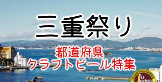 神楽坂ラ・カシェット-三重祭り