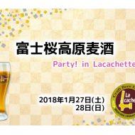 富士桜高原麦酒in神楽坂ラカシェット