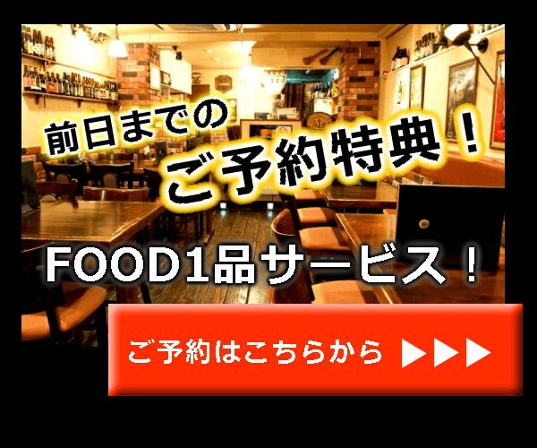 神楽坂ラ・カシェットご予約特典