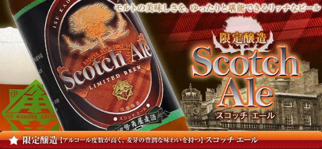 神楽坂ラ・カシェット-伊勢角屋麦酒