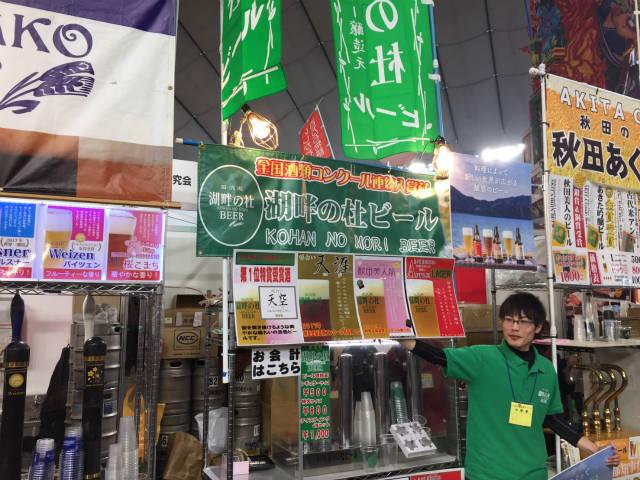ふるさと祭り東京の湖畔の杜ビール【神楽坂ラ・カシェット】
